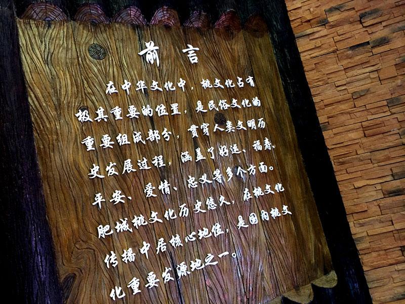 中国桃文化博物馆