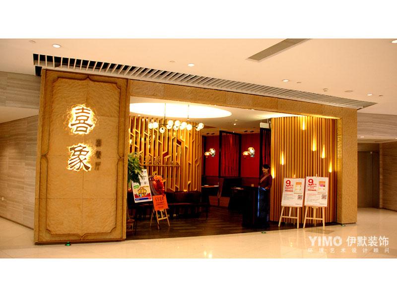 喜象泰餐厅03