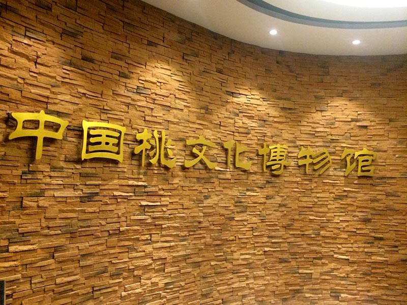 中国桃文化博物馆01